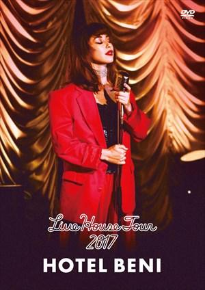 """「BENI Live House Tour 2017 """"HOTEL BENI"""" 」DVD"""